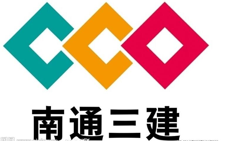 江苏南通三建集团股份有限公司(四十七工程处)总经理—— 徐国华